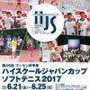 第46回ゴーセン杯争奪ハイスクールジャパンカップ組合せ決定!
