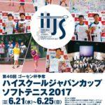 第46回ゴーセン杯争奪戦ハイスクールジャパンカップソフトテニス2017大会要項、代表選考大会、各種様式、最終報告、最終事務連絡を掲載しました。