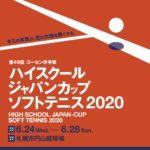 第49回ゴーセン杯争奪ハイスクールジャパンカップソフトテニス2020のポスターの配布について