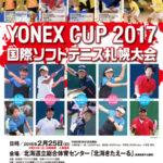 YONEXCUP2017 国際ソフトテニス札幌大会の開催(2/25)について
