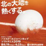 第48回ゴーセン杯争奪ハイスクールジャパンカップソフトテニス2019組合せ決定